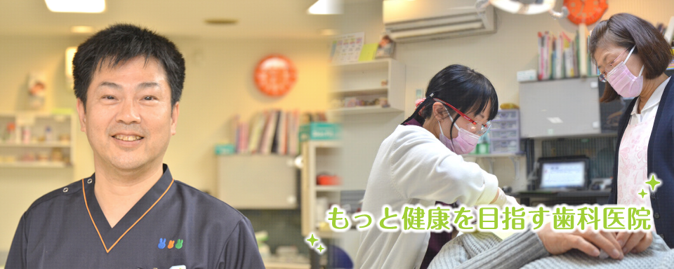 もっと健康を目指す歯科医院 高田歯科クリニック